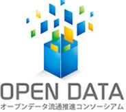 オープンデータ流通推進コンソーシアムに法人会員として参加しております。